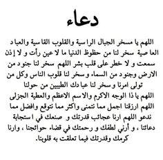 Lulu S's media content and analytics Love Quotes Wallpaper, Islamic Quotes Wallpaper, Islamic Love Quotes, Islamic Inspirational Quotes, Muslim Quotes, Arabic Quotes, Islam Beliefs, Duaa Islam, Islam Hadith