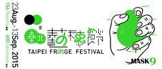 2016 台北藝穗節 Type Design, Layout Design, Web Design, Graphic Design, Web Banner, Brand Packaging, Taipei, Banner Design, Visual Identity