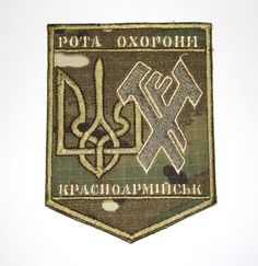 PATCH UKRAINIAN ARMY ROTA PROTECTION KRASNOARMEYSK * UKRAINE WAR ATO * MILITARY
