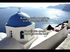 Giorgos Papadopoulos - Thalasses ( English & Greek Lyrics )