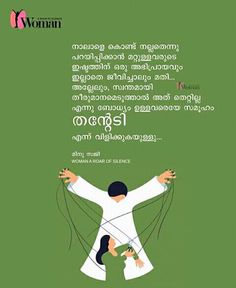 Malayalam Quotes, She Quotes, Good Thoughts, Girl Power, Breathe, Friendship, Memes, Books, Libros