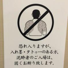 Напоминание туристам: в Японии лицам с татуировками строго запрещено пользоваться общественными банями и горячими источниками.  #татуировка #тату #наколка #бани #онсэны #онсен #горячиеисточники #онсэн #Япония #баня