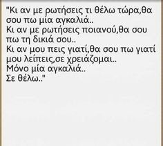 """If you never tryyoull never know! Greece Quotes, Flirty Quotes For Him, Greek Memes, Greek Words, Sad Love Quotes, Love You, My Love, Some Words, Picture Quotes"