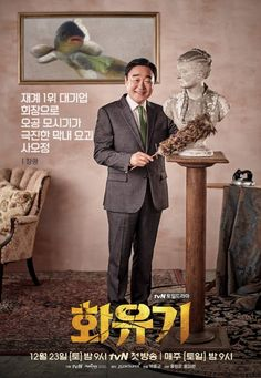 """""""Hwayugi""""/ """"A Korean Odyssey"""" Character Posters + New Trailer 