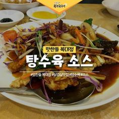 Korean Food, Chinese Food, Asian Recipes, Ethnic Recipes, Food Plating, Sauce Recipes, Lose Weight, Appetizers, Beef