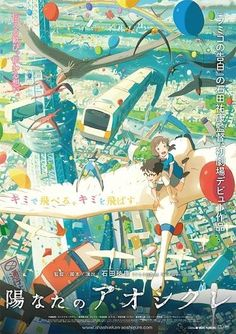 日本新銳動畫公司「Studio Colorido」所完成的短篇劇場版動畫《向陽的藍色陣雨》