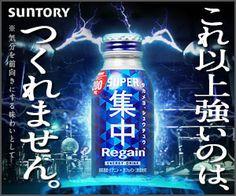 これ以上強いのは、つくれません。SUPER集中 Regain 200のバナーデザイン