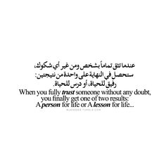 Arabic Quotes, Sayings And Writings Translated From Various Authors. Quran Quotes Love, Funny Arabic Quotes, Faith Quotes, Wisdom Quotes, Reminder Quotes, Mood Quotes, Short Happy Quotes, Quotes About Hate, Quotes For Book Lovers
