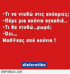 αστειες εικονες με ατακες Funny Statuses, Greek Quotes, Just For Laughs, Beautiful Life, Funny Images, Random Stuff, Funny Quotes, Jokes, Lol