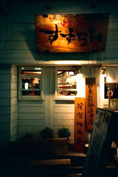 チャモロ Chamoro // comfort food // Japan--I like the exterior lighting