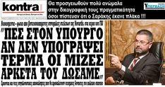 """Υπερκομματικό Κίνημα Πολιτών κατά των Τραπεζών """"ΥΠΕΡΒΑΣΗ"""" - παράρτημα Πειραιά."""