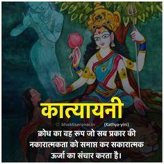 #MaaKatyayni #Katyayni #KatyayniDevi #navratri #navratri2018 #navratripuja #navratrikerang #navratrispecial #durga #maadurga #jaimaadurga #maa #durgapuja #jaimaadurga #shakti Maa Durga Photo, Durga Maa, Shiva Shakti, Durga Goddess, Navratri Puja, Navratri Wishes, Happy Navratri Images, Lakshmi Images, Lord Shiva Family