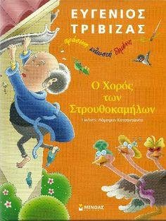 Dinosaur Stuffed Animal, Crafts For Kids, Toys, Animals, Livres, Children, Crafts For Children, Activity Toys, Animales