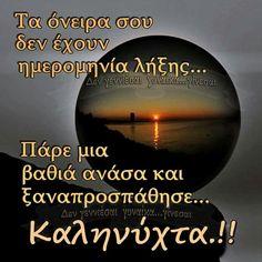 Good Night, Have A Good Night