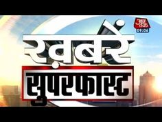 News Khabarein superfast | 20th October 2014 | 7.30 am  [ad_1] Watch top news stories of the day.  For more news subscribe to Aajtak: http://www.youtube.com/channel/UCt4t-jeY85JegMlZ-E5UWtA [ad_2] Sourc... http://showbizlikes.com/khabarein-superfast-20th-october-2014-7-30-am/