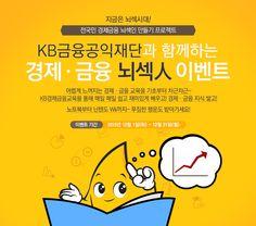 전국민 경제금융 뇌섹인 만들기 프로젝트  http://www.kbfoundation.or.kr/event/201501/pc/event.asp