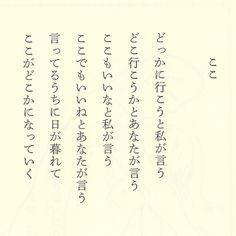 『女に』 谷川俊太郎)