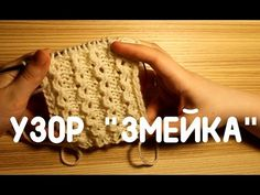 How to Knit a Snake pattern Snake Patterns, Knitting Patterns, Food, Breien, Meal, Essen, Cable Knitting Patterns, Hoods, Knit Patterns