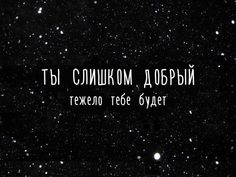 Стереотипы Teen Quotes, Girl Quotes, Russian Quotes, Dark Sense Of Humor, Black Quotes, Truth Of Life, Breakup, Quotations, Affirmations