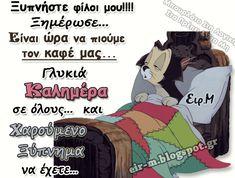 Greek Quotes, Good Morning, Memes, Buen Dia, Bonjour, Bom Dia, Animal Jokes, Meme