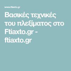 Βασικές τεχνικές του πλεξίματος στο Ftiaxto.gr - ftiaxto.gr