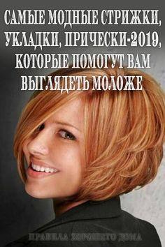 Hair Removal Spray, Hair Wax, Hair Regrowth, Pink Grapefruit, Short Hair Styles, Hair Cuts, Hair Beauty, Hair Color, Make Up