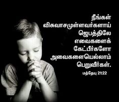 Bible Words Images, Tamil Bible Words, Scripture Pictures, Bible Verses About Friendship, Friendship Quotes, Bible Verse Wallpaper, Jesus Wallpaper, Christian Verses, Christian Art