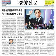 4월 21일 경향신문 1면입니다.