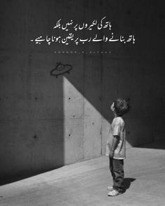 Urdu Funny Quotes, Qoutes, Funny Riddles, Best Urdu Poetry Images, Myself Status, Allah Quotes, Islamic Love Quotes, Islamic World, Deep Words