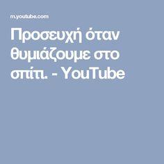 Προσευχή όταν θυμιάζουμε στο σπίτι. - YouTube Prayers, Spirituality, Youtube, Christian, God, Tips, Dios, Prayer, Spiritual