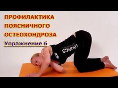 Поясничный остеохондроз.  Упражнения для Поясничного отдела позвоночника...