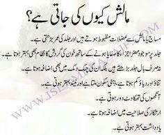 Islamic And Qurani Wazaif, Health And Beauty Tips, Masnoon Dua And Gharelu Totkay In Urdu Beauty Tips For Skin, Health And Beauty Tips, Skin Care Tips, Beauty Hacks, Good Health Tips, Health Advice, Healthy Tips, Islamic Phrases, Islamic Dua