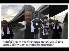 Popular Right Now - Thailand : เกรยงไกร ไทยออน | เจอตำรวจ จอหอ โคราช(บายพาส)ตงดาน | เปดอาดหลาด... http://ift.tt/2fwC84L
