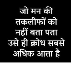 Pr log use smjh nhi pate h kbhi Karma Quotes, Friend Quotes, Reality Quotes, True Quotes, Qoutes, Motivational Quotes, Mood Off Quotes, Mixed Feelings Quotes, Good Thoughts Quotes