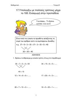 μαθηματικά β΄δημοτικού β΄τεύχος Maths, School, Life