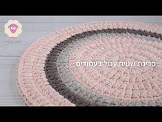 איך סורגים שטיח עגול בעמודים מחוטי טריקו ללא תפר || How to crochet a round tshirt yarn seamless rug - YouTube
