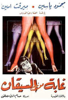 Old Egyptian movie