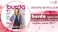 Журнал БУРДА ОСЕНЬ-ЗИМА 2017 Шить легко и быстро Обзор журнала БУРДА осень-зима 2017 #fashion, #style, #burda, #burdastyle, #бурда