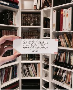 #منى الشامسي Beautiful Arabic Words, Arabic Love Quotes, Coffee Quotes, Book Quotes, Quotations, Qoutes, Mail Art Envelopes, Arabic Poetry, Proverbs Quotes