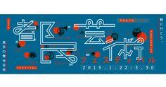 都民芸術フェスティバル2015 - Google 検索