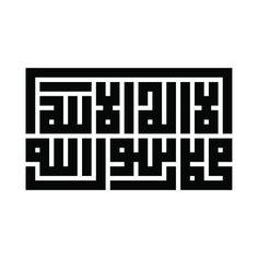 Arabic Calligraphy Art, Arabic Art, Calligraphy Alphabet, La Ilaha Illallah, Cartoon Wallpaper Hd, Islamic Art Pattern, Islamic Wall Art, Celtic Dragon, Celtic Art