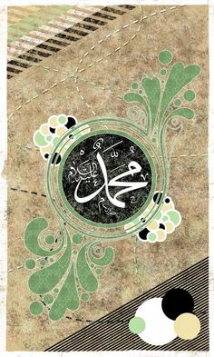 Muhammad - Peace be Upon Him by on DeviantArt Islamic Calligraphy, Caligraphy, Calligraphy Art, Le Prophete Mohamed, Jumma Mubarak Images, Peace Be Upon Him, Arabic Art, Islamic Art, Islamic Quotes