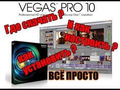 Где скачать и как установить + настроить Sony Vegas Pro 10 ( ͡° ͜ʖ ͡°)