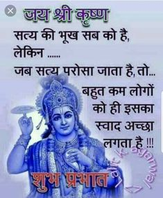 Good morning quote for mum Krishna Quotes In Hindi, Radha Krishna Love Quotes, Hindi Quotes On Life, Motivational Quotes In Hindi, Friendship Quotes, Life Quotes, Lord Krishna, Krishna Birth, Krishna Images