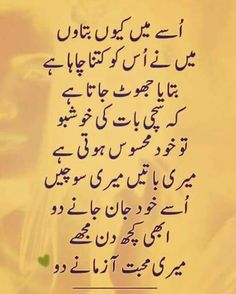 love urdu poetry romantic in hindi * love urdu poetry ; love urdu poetry romantic for him ; love urdu poetry romantic in hindi ; Urdu Funny Poetry, Poetry Quotes In Urdu, Love Poetry Urdu, Urdu Quotes, Qoutes, Poetry Pic, Life Quotes, Quotes Images, Funny Quotes