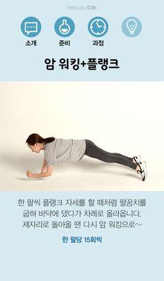 팔뚝살 제로 도전! 3분 홈트 Yoga Master, Health Eating, Athlete, Health Care, Health Fitness, Exercise, Diet, Workout, Planking
