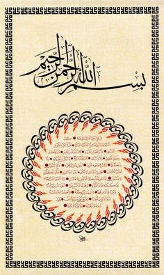 Eserin içeriği : Hilye-i Şerîf Hattat : Gürkan Pehlivan Hat Yazı Stili : Celî Sülüs,Dîvanî,Nesih