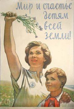 Мир и счастье детям всей Земли!