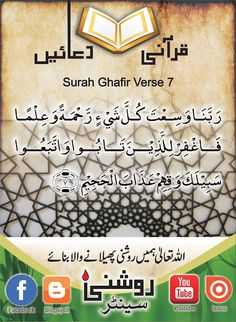 Roshni Centre: Qurani Duain Quran Pdf, Beautiful Mosques, English Words, Centre, Books, Libros, Book, Book Illustrations, Libri