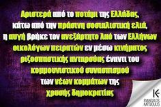 Αριστερά από το ποτάμι της Ελλάδας, κάτω από την πράσινη σοσιαλιστική ελιά, η αυγή βρήκε τον ανεξάρτητο λαό των Ελλήνων οικολόγων πειρατών εν μέσω κινήματος ριζοσπαστικής ανταρσύας έναντι του κομμουνιστικού συνασπισμού των νέων κομμάτων της χρυσής δημοκρατίας. Live Your Life, Professional Development, Live For Yourself, Education, Educational Illustrations, Learning, Studying
